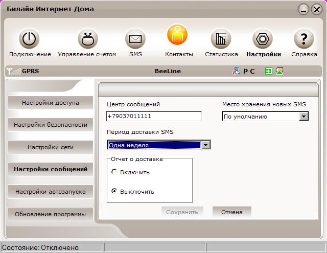 При установленной SIM-карте Beeline номер центра сообщений установлен автоматически.