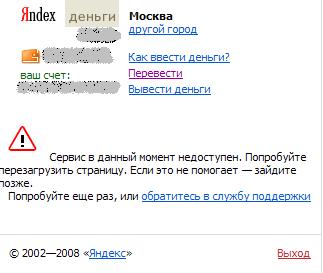 Сообщение об ошибке в системе Яндекс.Деньги (PDA-версия)
