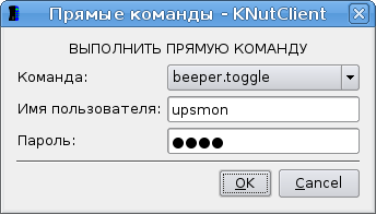 KNutClient - управление UPS