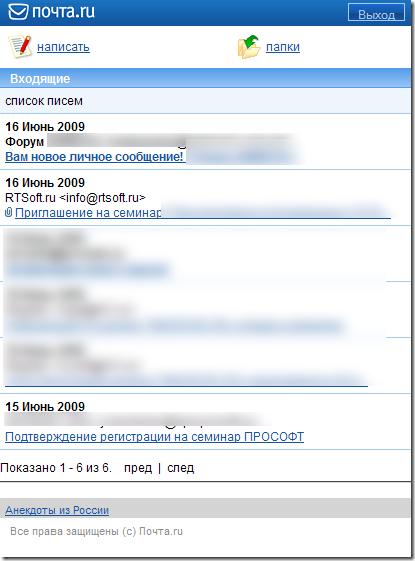 pda_pochtaru_inbox