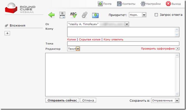 roundcube_webmail_compose_plaintext