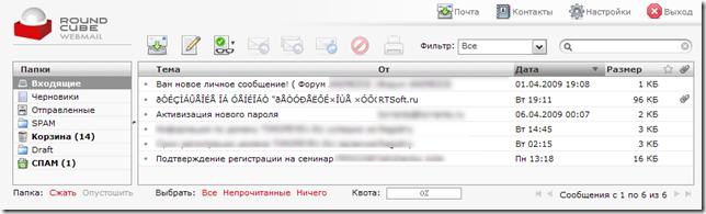 roundcube_webmail_inbox_encoding