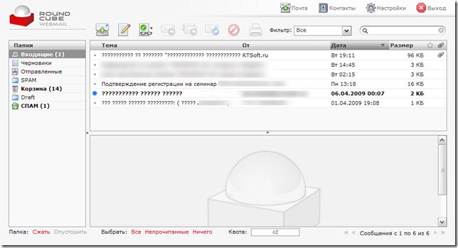 roundcube_webmail_inbox_encoding2[1]