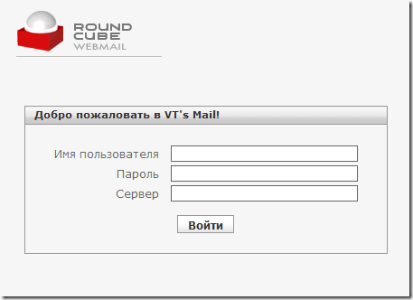 roundcube_webmail_login