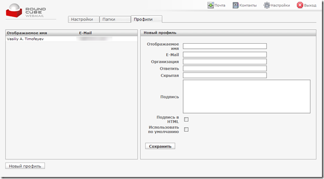 roundcube_webmail_profile_manager
