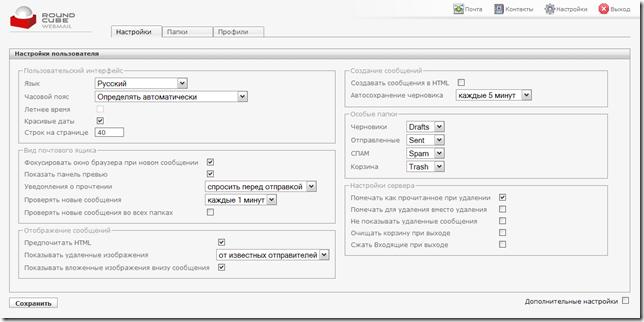 roundcube_webmail_setup3