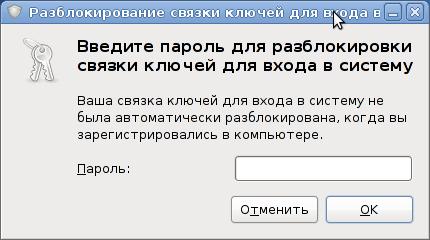 http://blog.timofeyev.ru/wp-content/uploads/2011/05/gnome_keyring.png