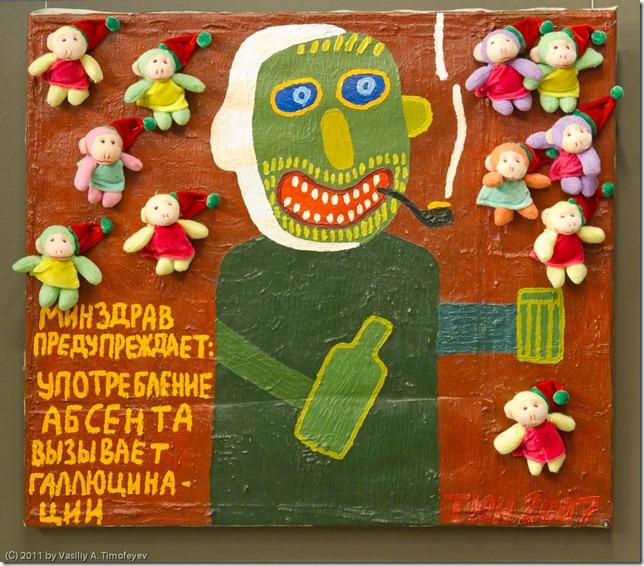 Юрий Татьянин - Минздрав предупреждает - 003